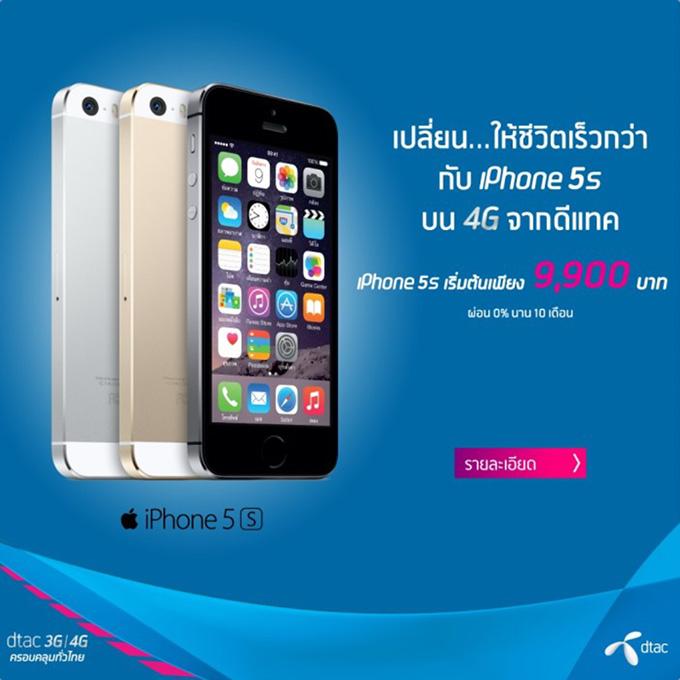 Dtac iPhone 5s