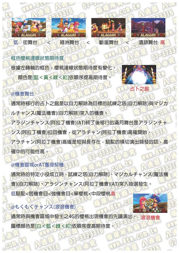 S0250阿拉丁A2中文版攻略_頁面_04