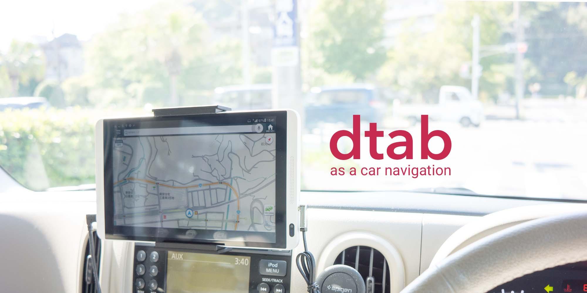 dtab_car_navigation