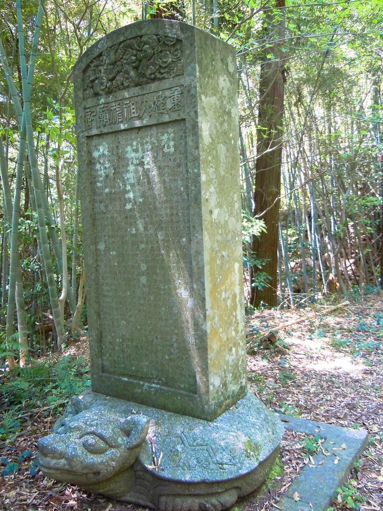 萩城詰丸重建太祖神廊記の碑