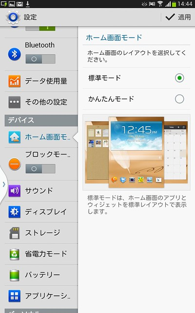 Screenshot_2013-05-27-14-44-08