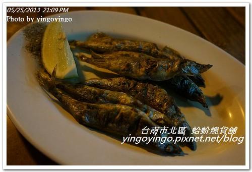 台南市_蛤蚧燒貨舖20130525_DSC03922