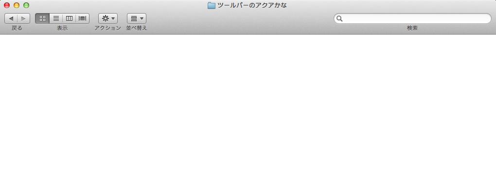 Finder10.7.5