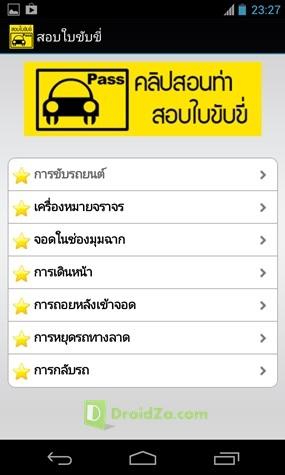 สอบใบขับขี่