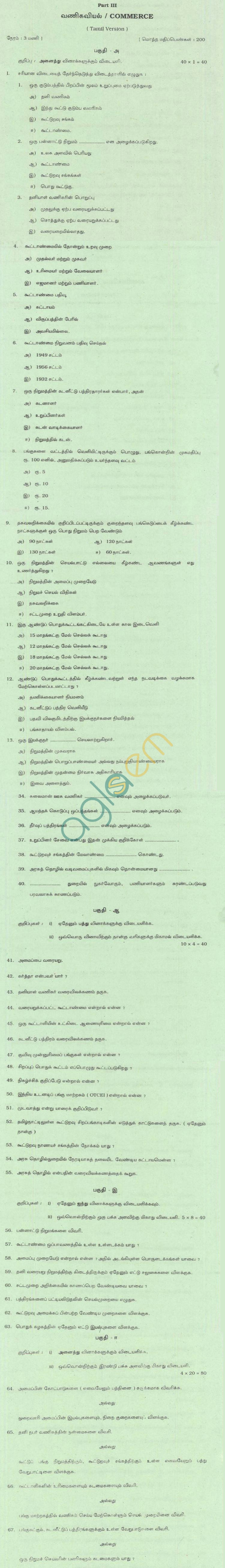 TN Board Higher Secondary (Plus 2) Commerce Question Papers March 2011