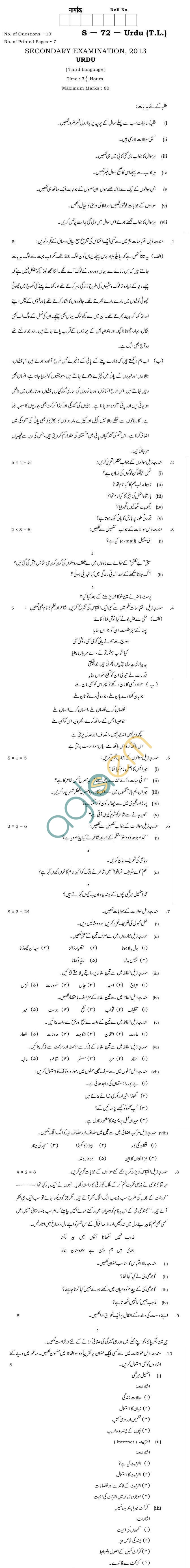 Rajasthan Board Secondary Urdu Question Paper 2013
