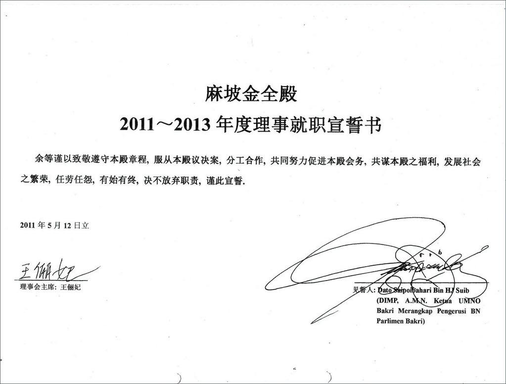 麻坡金全殿2011~2013年度理事就职宣誓书
