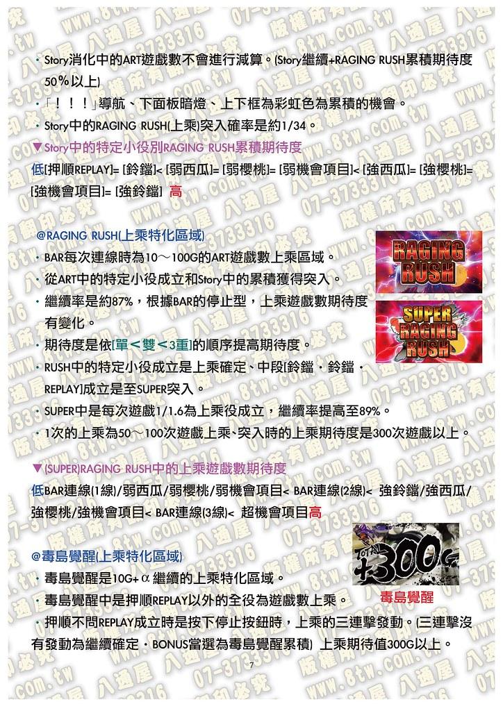 S0148 S0148 學園默示錄HIGH SCHOOL OF THE DEAD 中文版攻略_Page_08