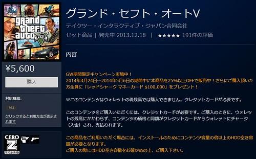 PS Store グランド・セフト・オートV 25%オフセール