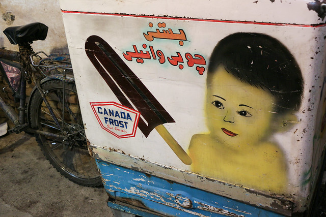 Ice cream stall in bazaar, Isfahan イスファハン、バザールのアイス屋さん