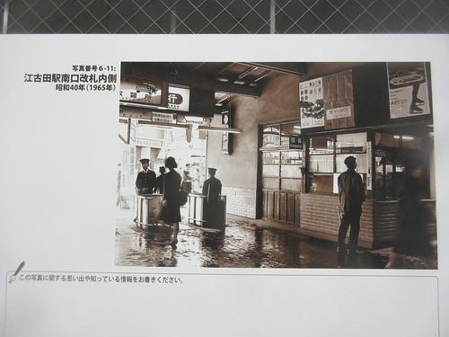 江古田駅(江古田)