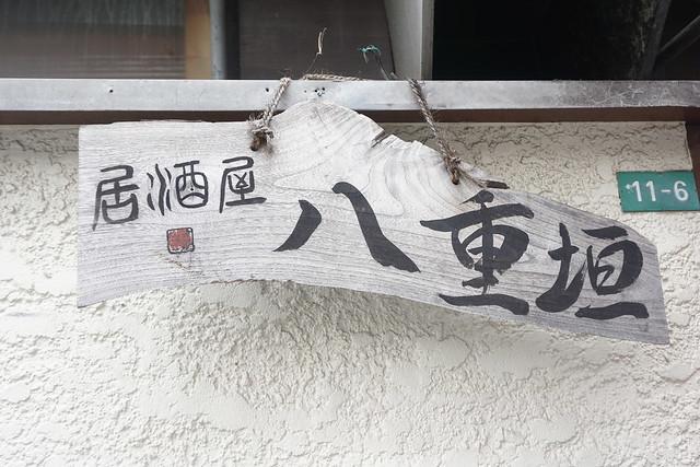 八重垣(桜台)