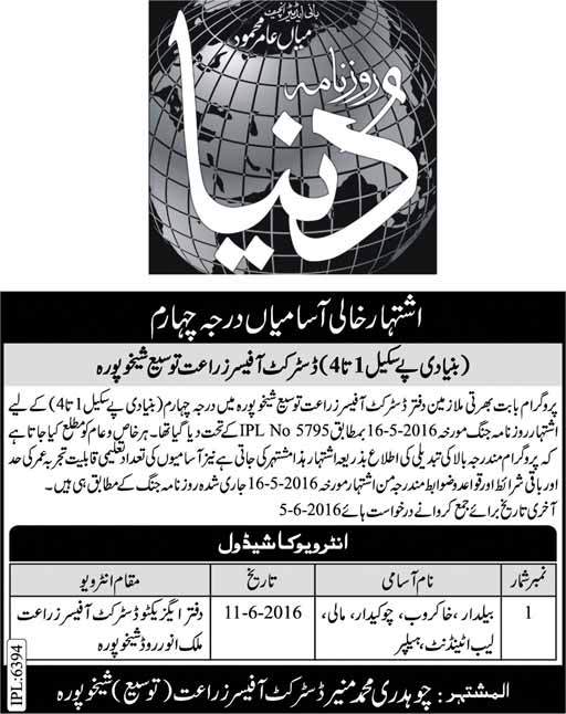 Agriculture Department Sheikhopura Scale 1 to 4 Jobs