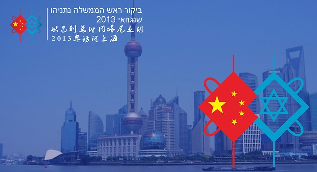 Official Logo for the visit of Israeli Prime Minister Netanyahu in Shanghai May 2013