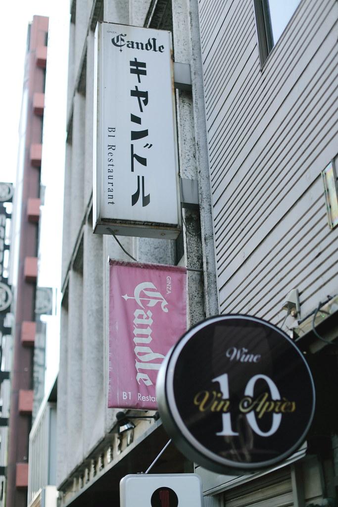 2013 Tokyo Food_224