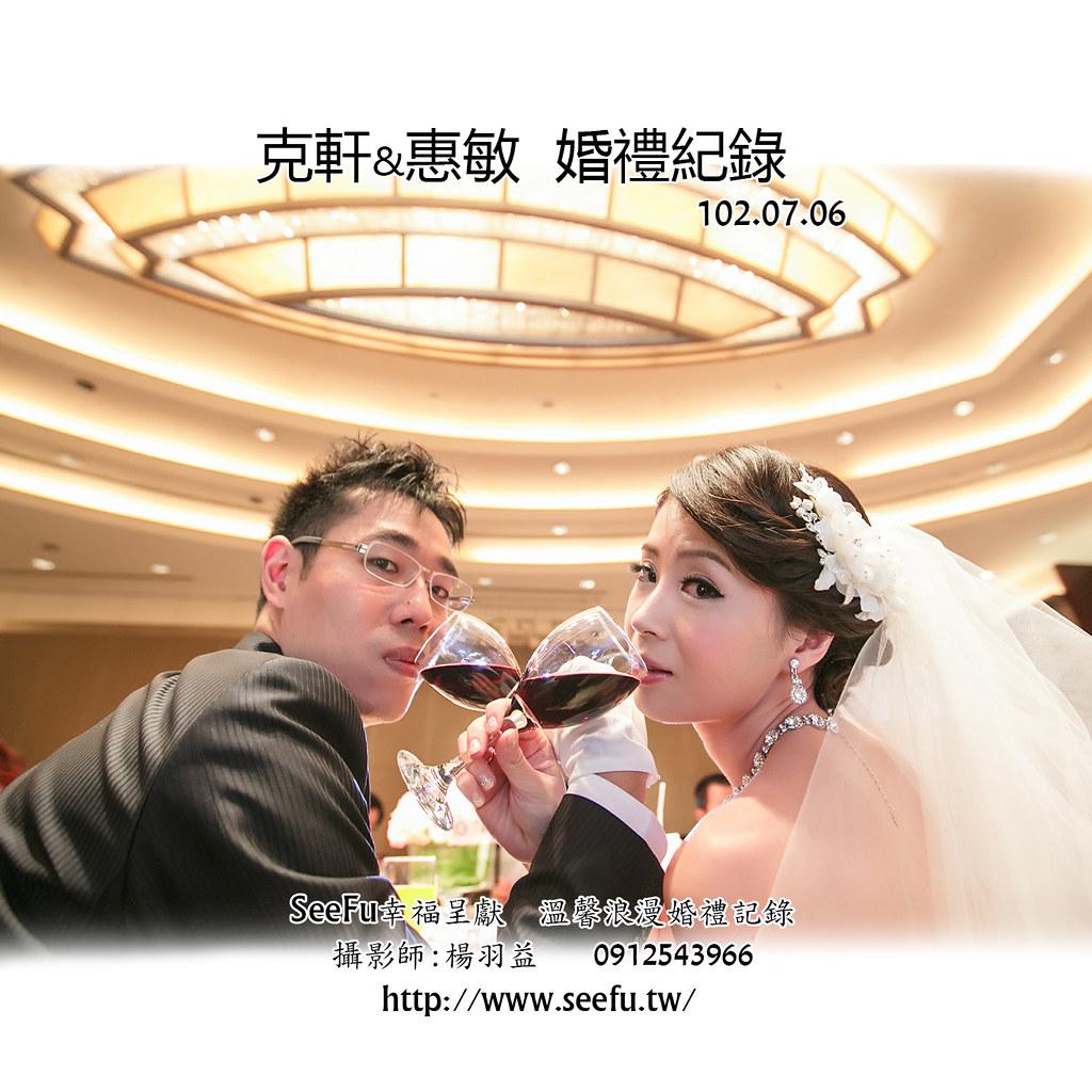克軒&敏惠 婚禮紀錄 (1)