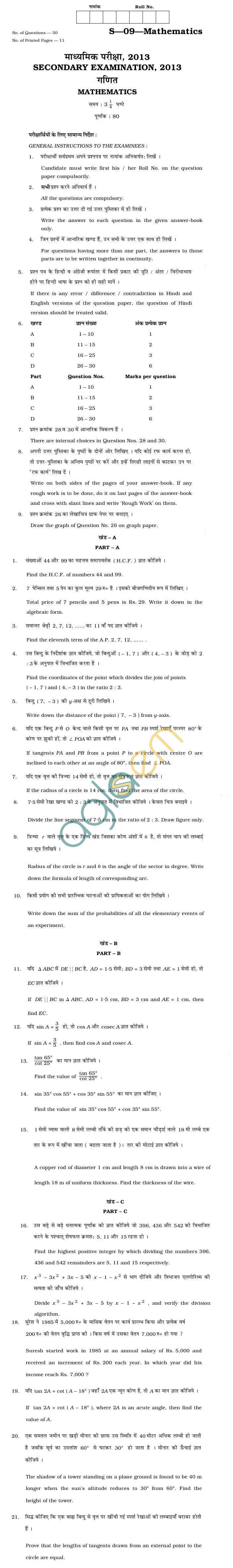 Rajasthan Board Secondary Maths Question Paper 2013