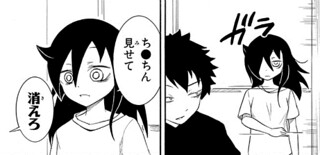 Watamote_vol5_087p