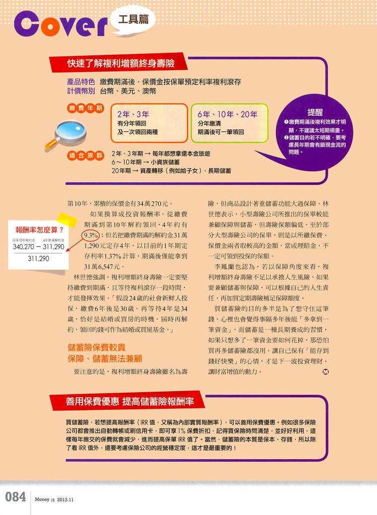 201311[錢雜誌]儲蓄險聰明挑-揮別月光族生活p84