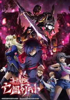 Code Geass: Boukoku no Akito 2 - Hikisakareshi Yokuryuu - Code Geass: Akito the Exiled 2 - The Torn-Up Wyvern