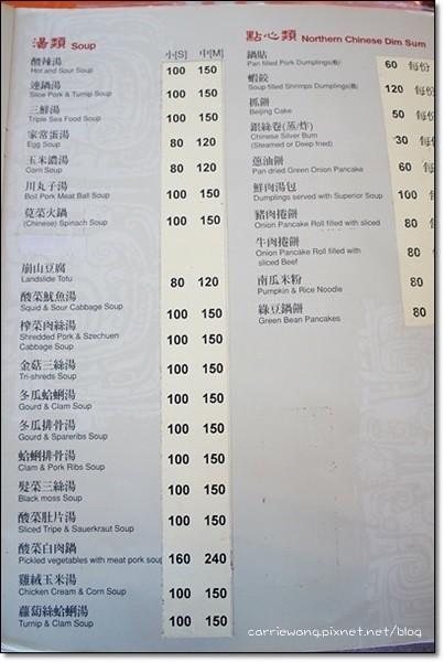 金川川菜館 (11)