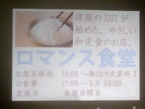 ロマンス食堂(江古田)