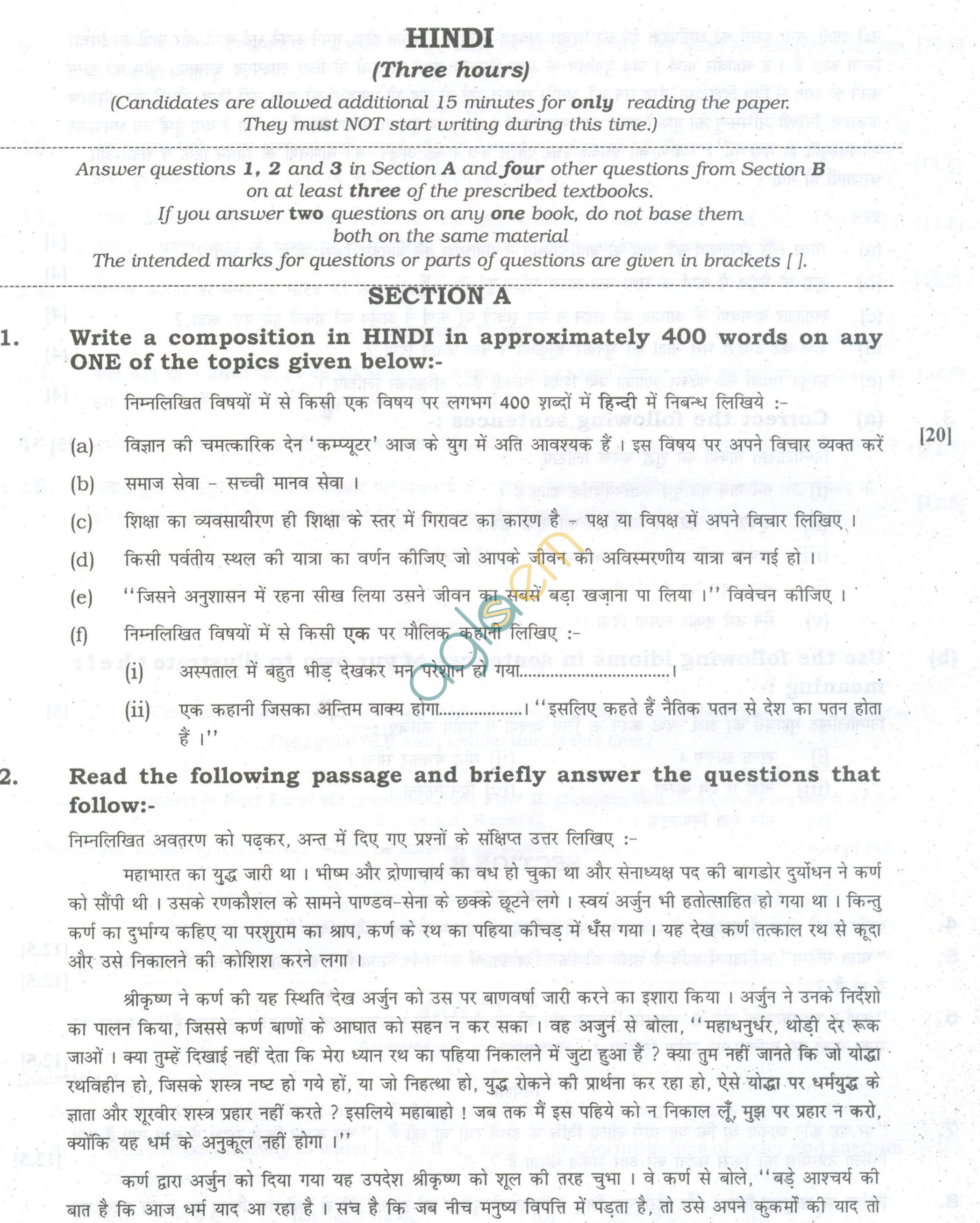 ISC Question Papers 2013 for Class 12 - Hindi