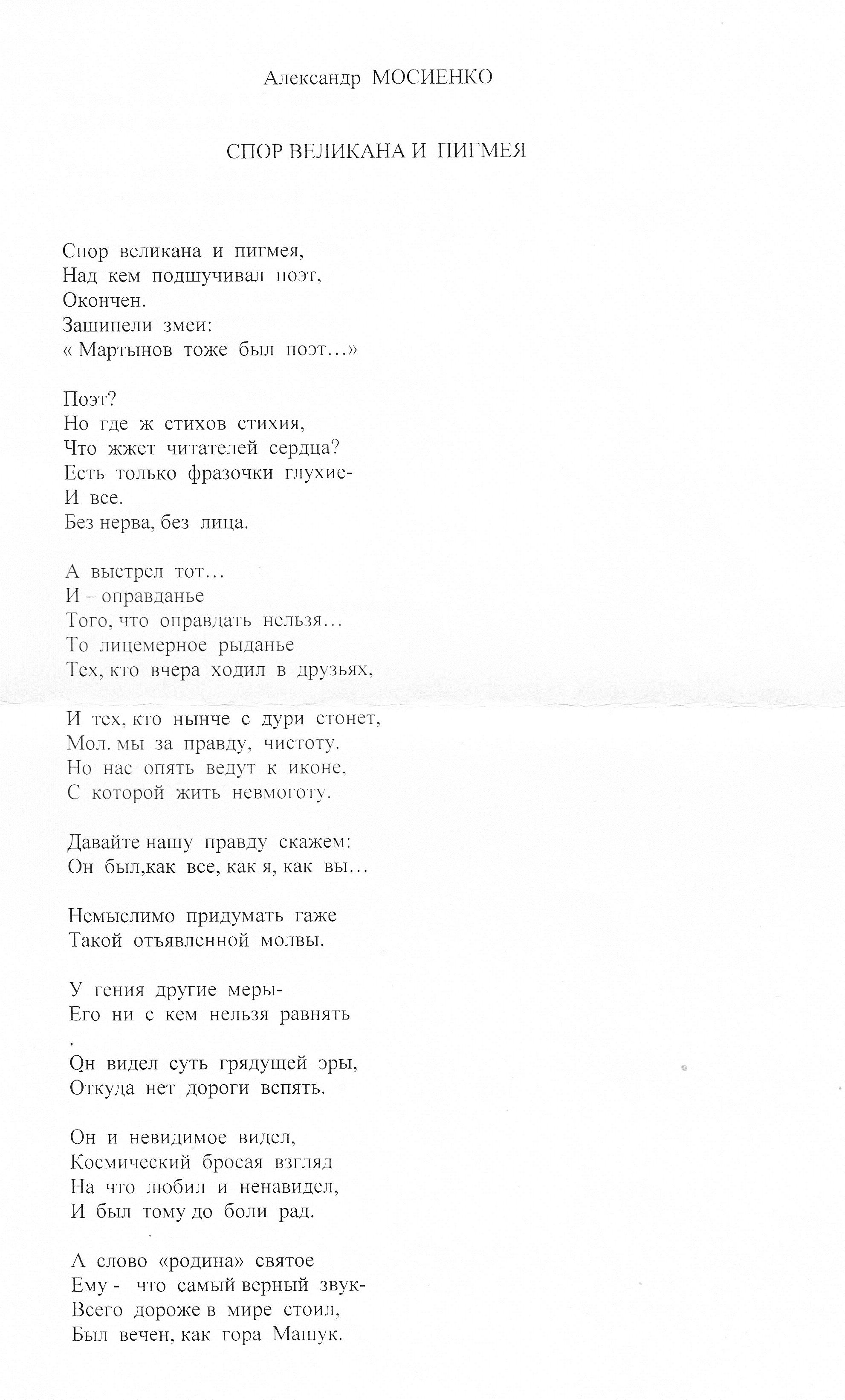 Александр Мосиенко. Спор великана и пигмея