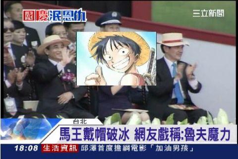 台灣國慶魯夫草帽