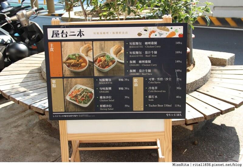 台中金典 屋台二本 BRT科博館美食2