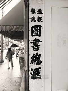 Vancouver Chinatown (book store since closed)