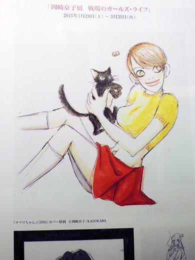 okazaki_7