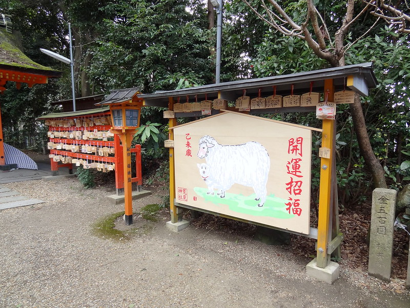荒見神社(Arami-jinja Shrine) / 絵馬