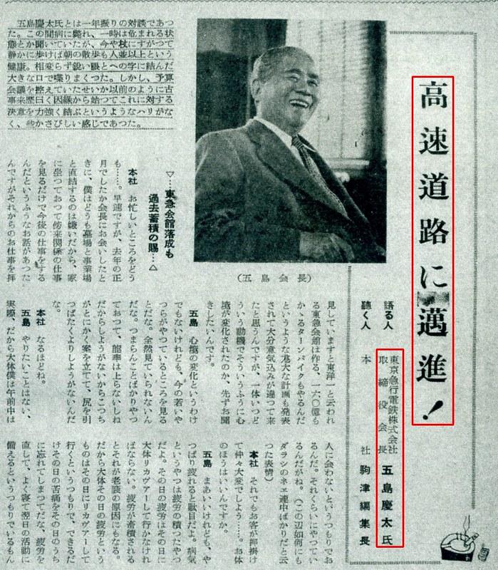 東急ターンパイク免許申請書 (19)