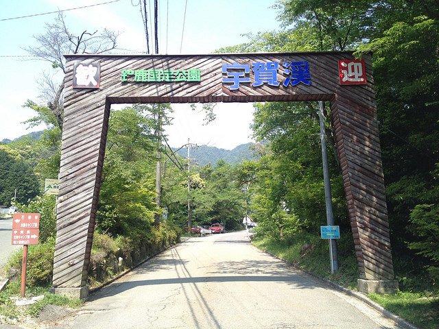 竜ヶ岳 宇賀渓キャンプ場 入口