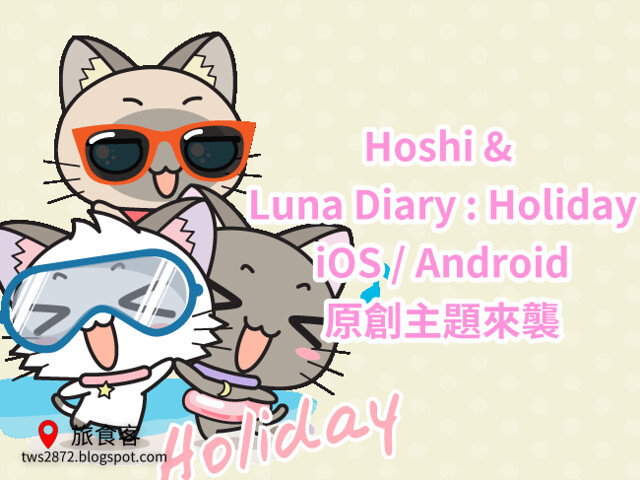 LINE 主題-Hoshi & Luna Diary  Holiday