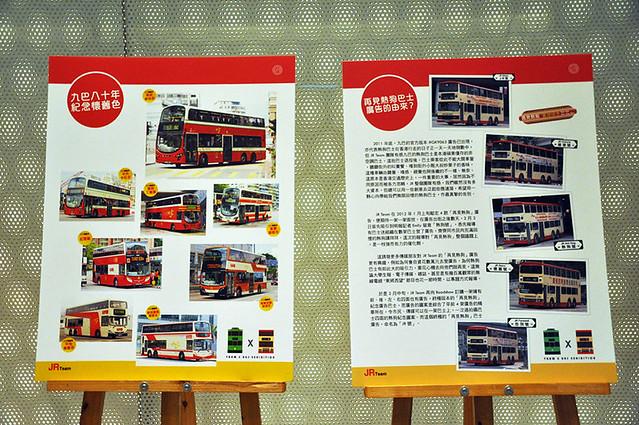 バスに関するパネル展示