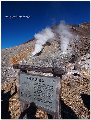 旭岳-110