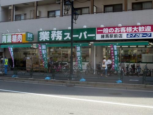 業務スーパー(練馬)