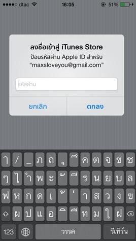 App iOS 7