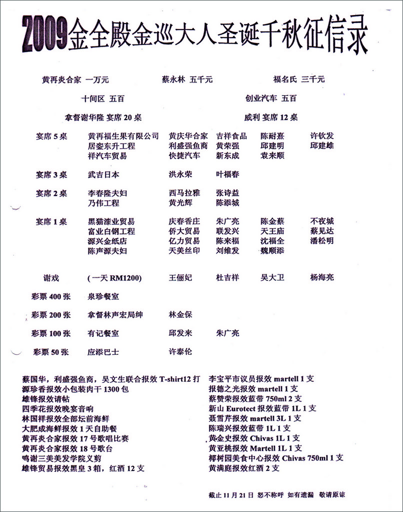 2009金全殿金顺大人圣诞千秋征信录
