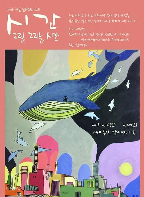 20131213_아카데미_창작일러스트3기종강전시