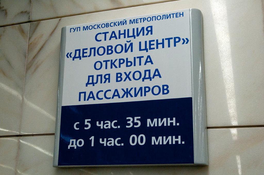 """""""Delovoj Centr"""" metro station"""