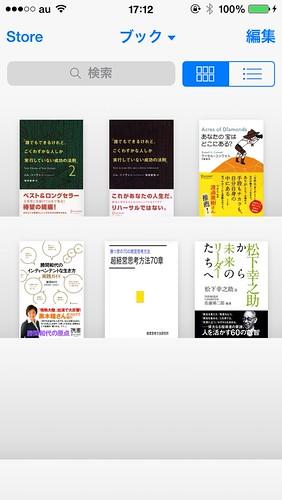 ibooksライブラリ