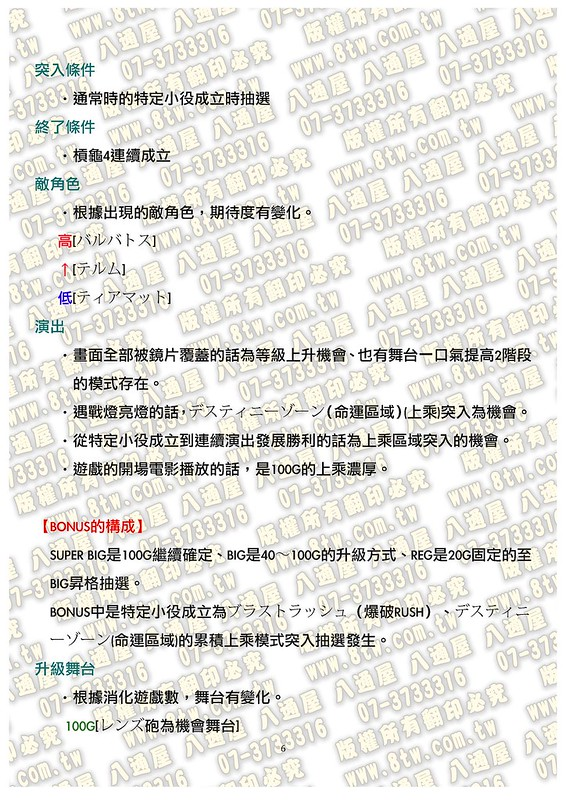 S0174時空幻境-命運傳奇 中文版攻略_Page_07
