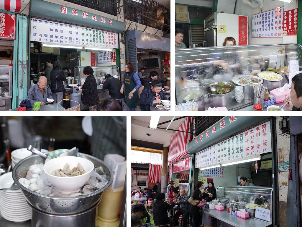 20131231台南-國華街滷肉飯+青草茶 (2)