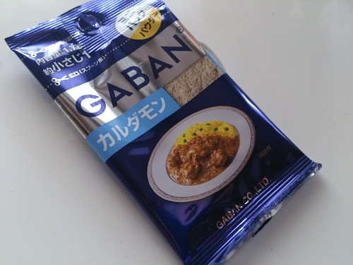 GABAN カルダモン ミニパック