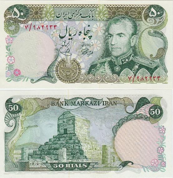 50  Rialov Irán 1974-79, Pick 101