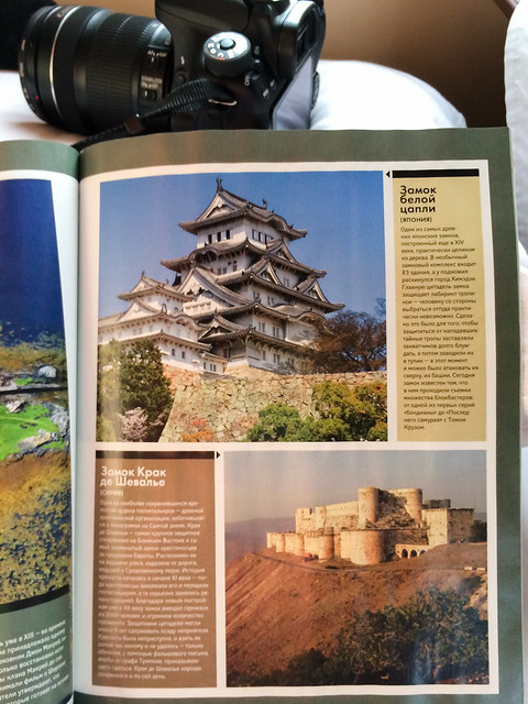 A page of the magazine in the train, Russia ロシア、夜行列車内の雑誌に載ってた姫路城