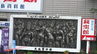 IMG_0508 Museo del sexo, Hioukan  (Beppu) 13-07-2010